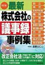 138-議事録事例集.jpg