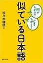 169-似ている日本語.jpg