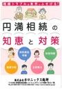 170-円満相続の知恵と対策.jpg