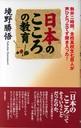 日本のこころの教育.jpg