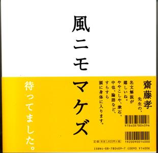 雨ニモマケズ.jpg
