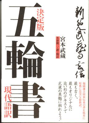 五輪書・現代語訳.jpg