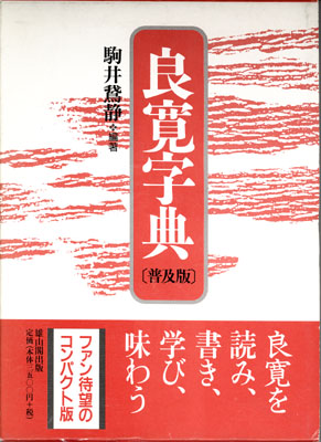 良寛字典.jpg