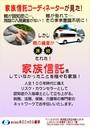 ★★★たまゆら制作ポスター・家族信託コーディネーターが見た-02!.jpg
