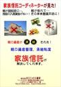 ★★★たまゆら制作ポスター・親の資産管理、承継制度.jpg